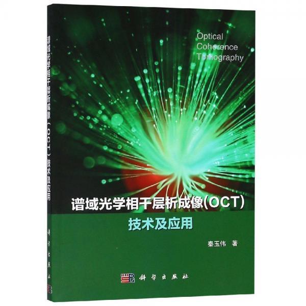 谱域光学相干层析成像(OCT)技术及应用秦玉伟
