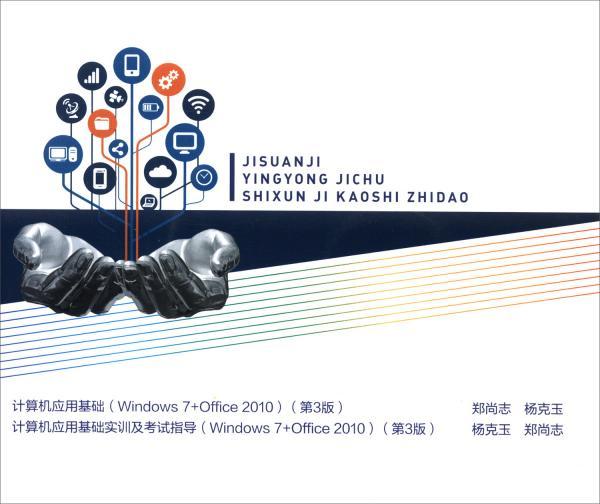 计算机应用基础实训及考试指导(Windows7+Office2010第3版)