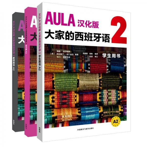 AULA汉化版大家的西班牙语A2套装(学生、练习册.教师共3册)(专供网店)