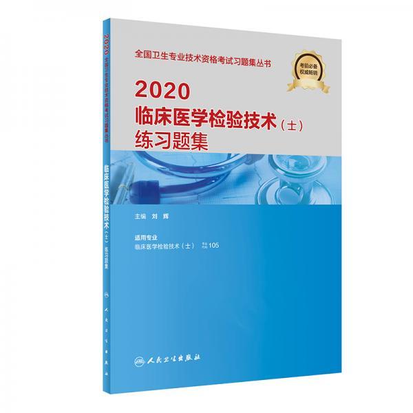 2020临床医学检验技术(士)练习题集