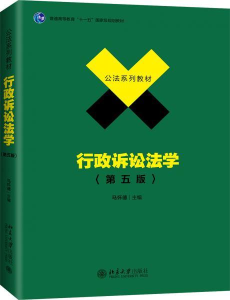 行政诉讼法学(第五版)