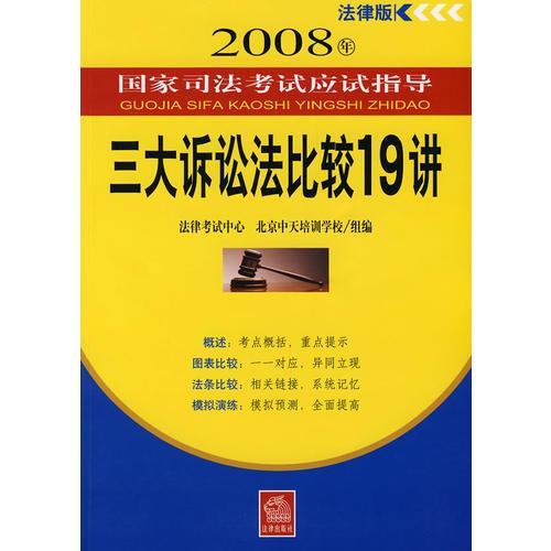 三大诉讼法比较19讲(2008年法律版)