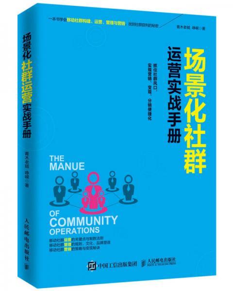 场景化社群运营实战手册