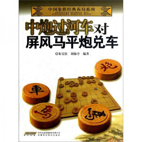 中国象棋经典布局系列:中炮过河车对屏风马平炮兑车