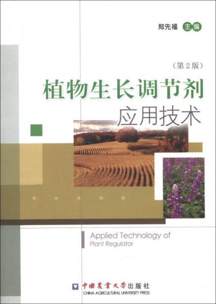 植物生长调节剂应用技术(第2版)