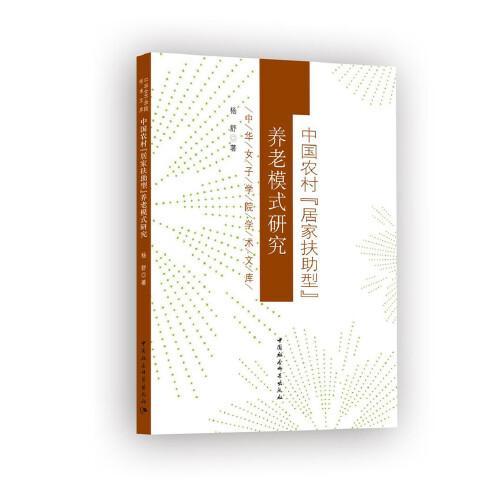 """中国农村""""居家扶助型""""养老模式研究"""