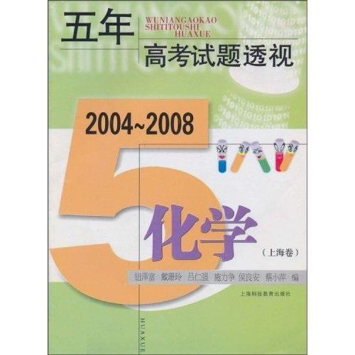 五年高考试题透视化学(上海卷)
