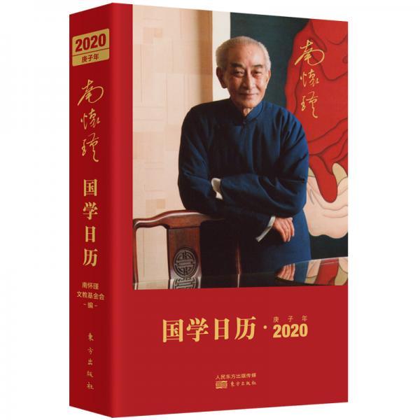 南怀瑾国学日历2020