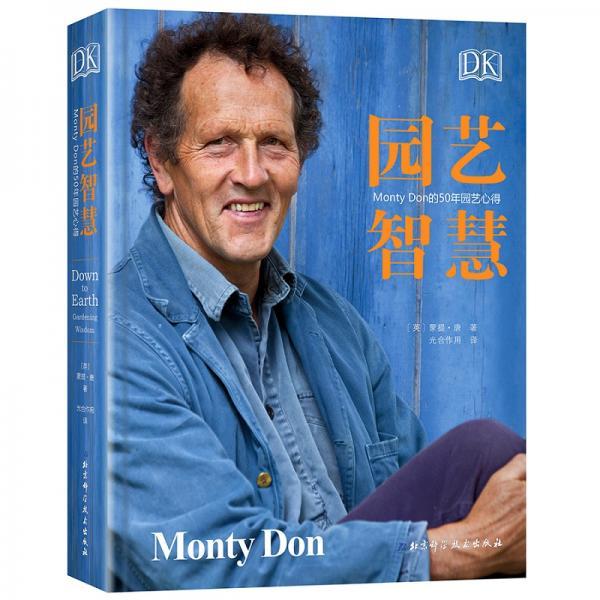DK园艺智慧:MontyDon的50年园艺心得