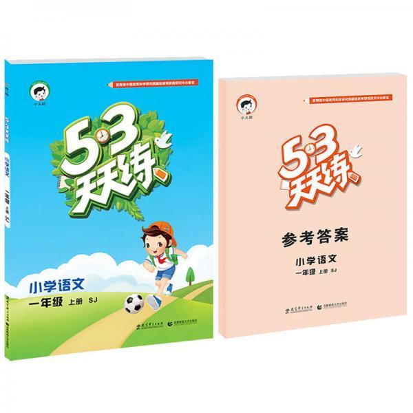 2016年5·3天天练 小学语文 二年级上册 SJ(苏教版)