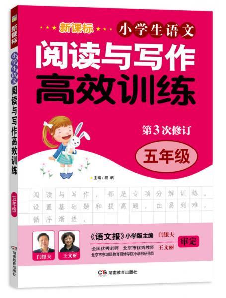 小学生语文阅读与写作高效训练:5年级(新课标)(第3次修订)