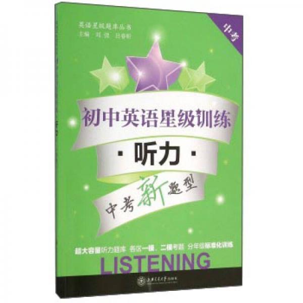 英语星级题库丛书:初中英语星级训练