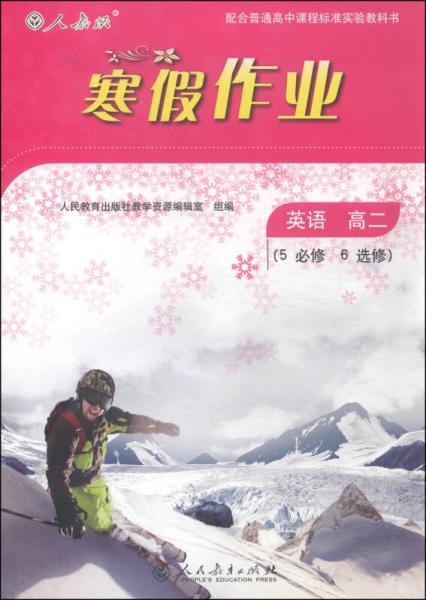 寒假作业 英语(高二 必修5 选修6 人教版)