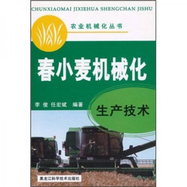 春小麦机械化生产技术