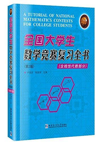 全国大学生数学竞赛复习全书(含线性代数部分)(第2版)