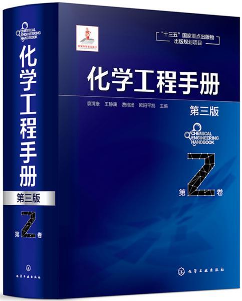 化学工程手册.第2卷(第三版)