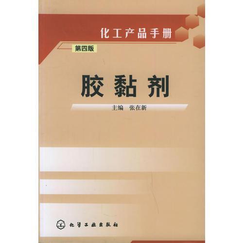 胶黏剂——化工产品手册