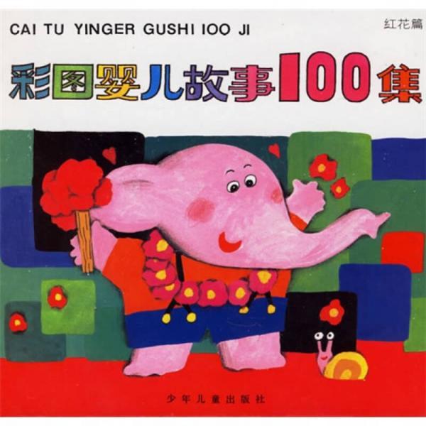 彩图婴儿故事100集:红花篇