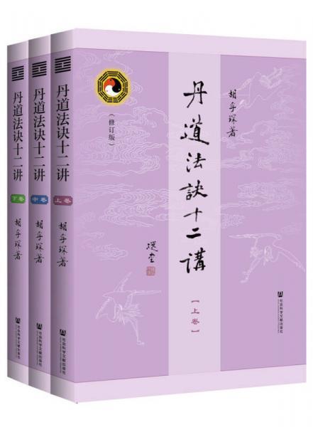 丹道法诀十二讲(修订版)(套装全3册)