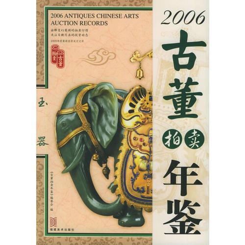 2006古董拍卖年鉴