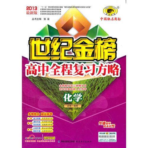 化学:必修 选修/JSJY版/SJE11_M(苏教版、福建专用)(2012年2月印刷)(含检测+答案)世纪金榜高中全程复习方略