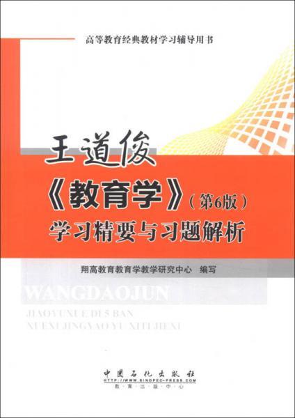王道俊《教育学》学习精要与习题解析(第6版)