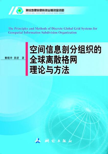 空间信息部分组织的全球离散格网理论与方法