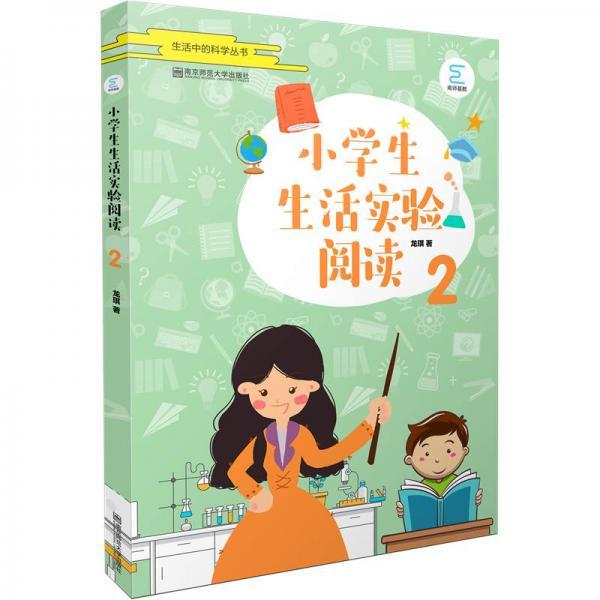 小学生生活实验阅读(2)