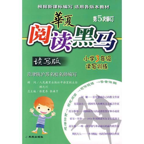 华夏阅读黑马(读写版):小学3年级读写训练