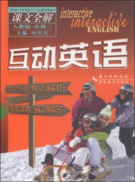 互动英语:课文全解(必修3 人教版)
