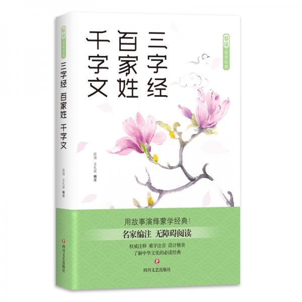爱读·国学经典·三字经·百家姓·千字文