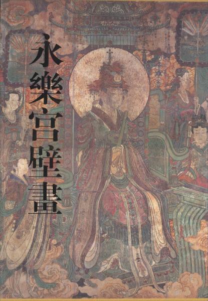 永乐宫壁画