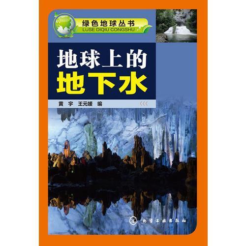 绿色地球丛书--地球上的地下水