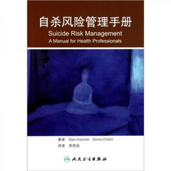 自杀风险管理手册(翻译版)
