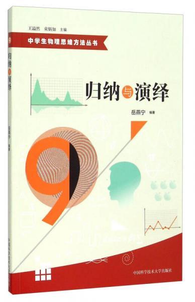 中学生物理思维方法丛书9:归纳与演绎