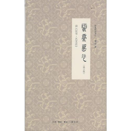 兰台万卷(修订版)
