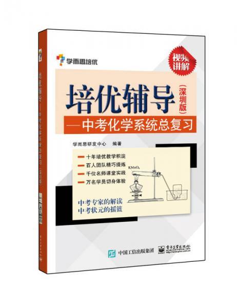 学而思 培优辅导:中考化学系统总复习(深圳版)