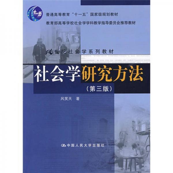 社会学研究方法(第三版)