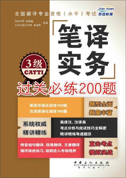 全国翻译专业资格 水平 考试 笔译实务过关必练200题(3级)
