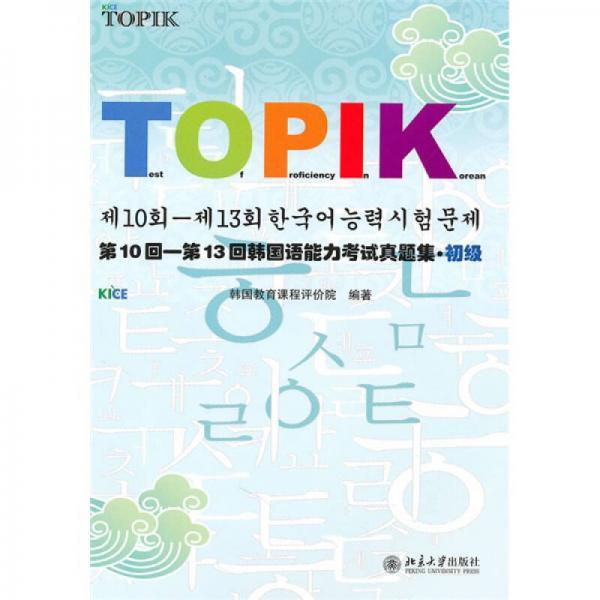 韩国语能力考试必备系列(第10回-第13回):韩国语能力考试真题集(初级)