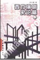 西方演剧史论稿(上下) (平装)