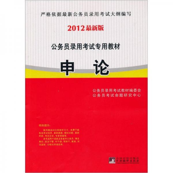 公务员考试专用教材:申论(2012版)