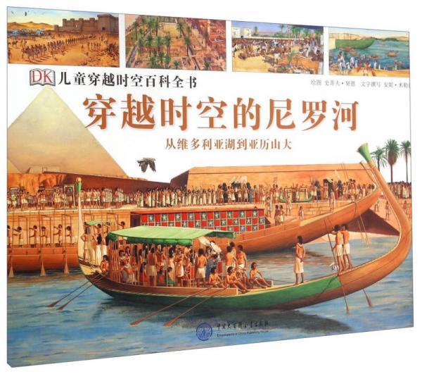 DK儿童穿越时空百科全书