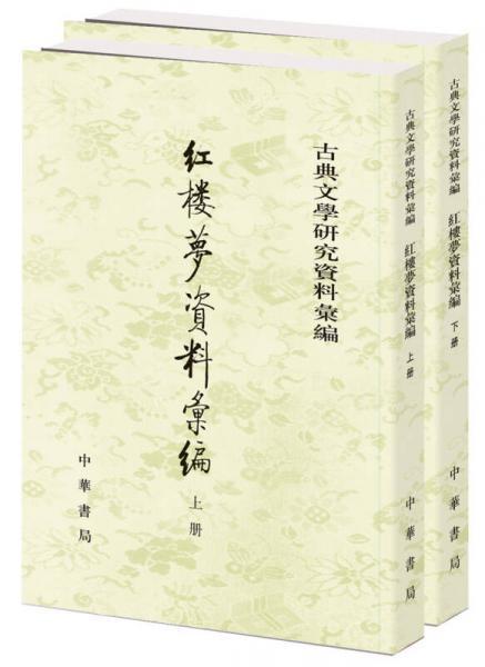 红楼梦资料汇编(全二册)