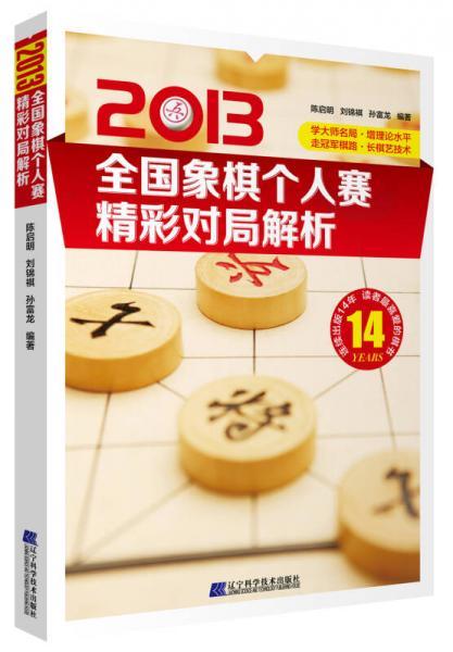 2013全国象棋个人赛精彩对局解析