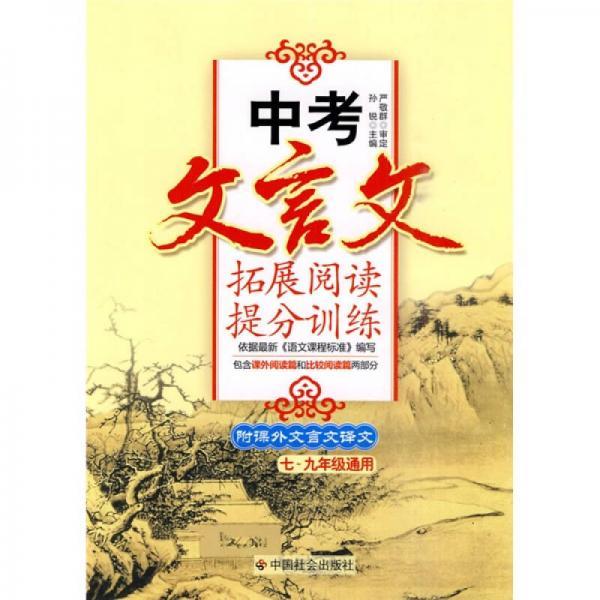 中考文言文拓展阅读提分训练(七-九年级通用)