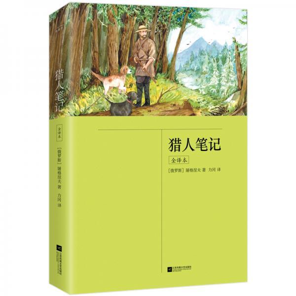 猎人笔记:全译本(七年级上册推荐书目,31万字未删减版)