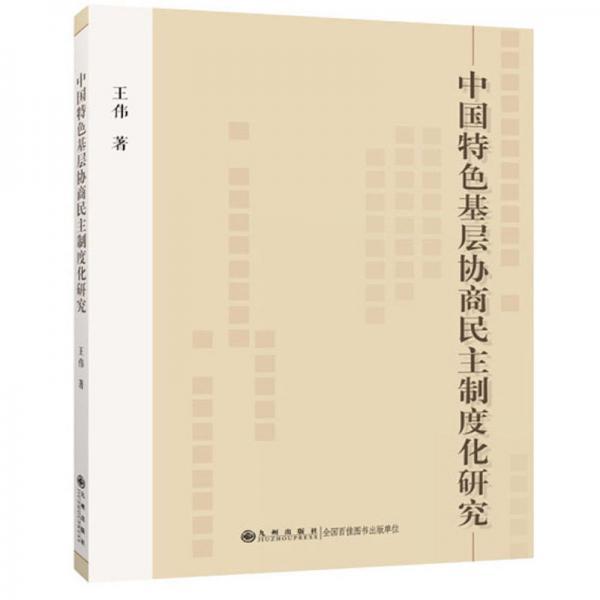 中国特色基层协商民主制度化研究