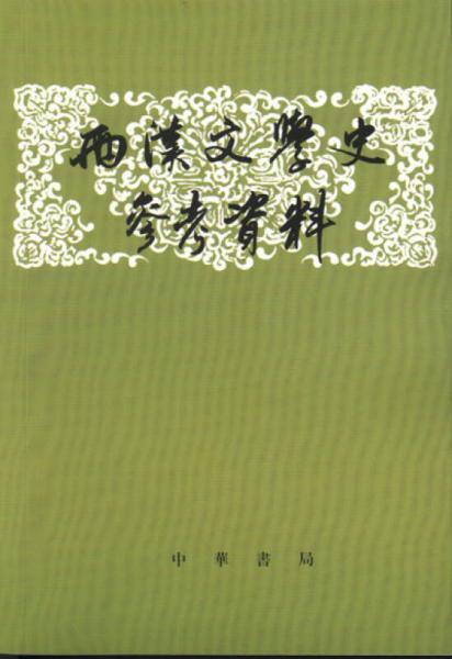 两汉文学史参考资料(上下)