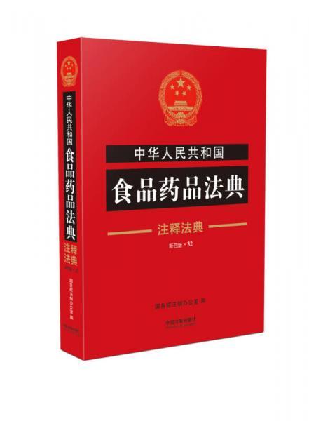 中华人民共和国食品药品法典·注释法典(新四版)